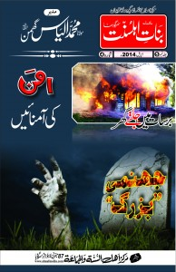 Banat Ahl e sunnat April 2014