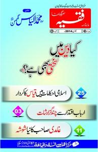 Faqeeh June 2014 (9)