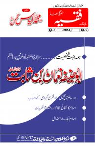 Ahnaf Media Service