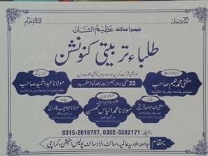 Molana ILyas ghuamn binoria karachi