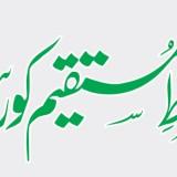 Sirat-e-Mustaqeem-Course-(Boys)-Blog