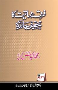 Title; Firqa Mamatiyat ka Tahqiqi Jaiza, Molana Ilyas Ghuman
