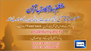 dunya tv22May 2014