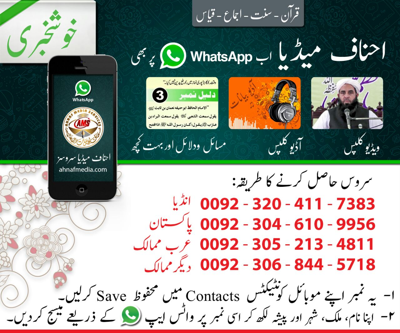 WhatsApp Service Started by Ahnaf Media Services and Molana