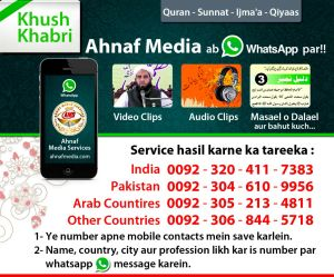 Ahnaf Media AMS WhatApp Service