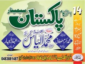 blogistehkam-e-pakistan