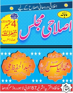 Islahi Majlis