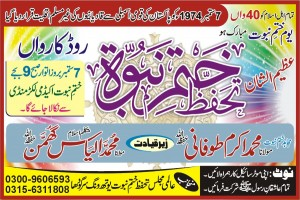 T-Khatam-e-Nabwat Karwaan