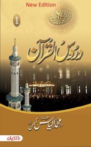 Title Duroos ul Quran Vol 01