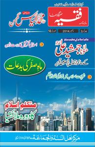 faqeeh dec 2014