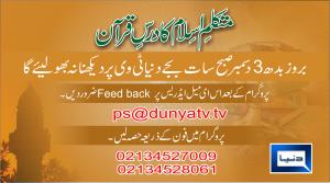 Dunya TV 02