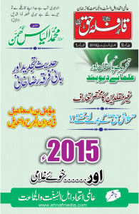 Qafla-e-Haqq-January-2015