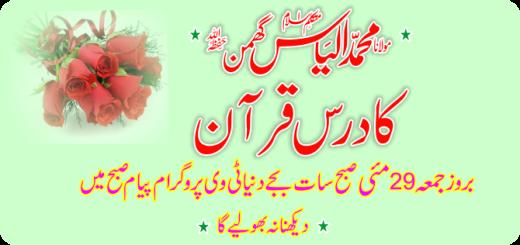 Darse Quran TV 01