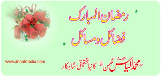 Backup_of_Darse Quran TV 01